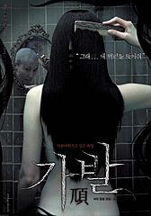 Halloween Triple Treat - Weekly Comp - 30/10/2009-wig.jpg